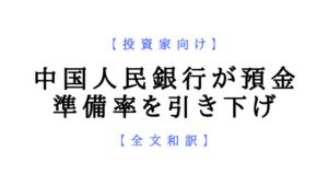 【投資家向け】中国人民銀行が預金準備率を引き下げ【全文和訳】