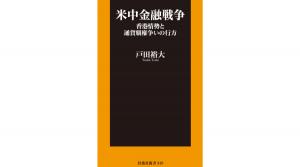 【著書のご案内】創業者 戸田裕大