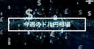 【今週のドル円相場】2020/10/18