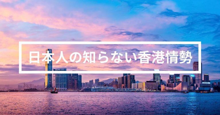 悩ましい香港ドル高、香港の景気悪化は鮮明に