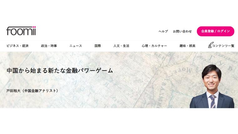 ウェブマガジン「foomii」連載記事開始のお知らせ